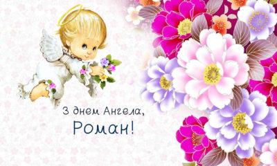 Privitayte_romana_z_dnem_angela